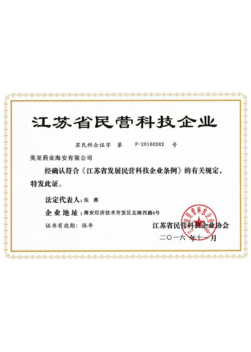 <span>江蘇省民營科技企業</span>